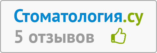Стоматология Денттория - отзывы на сайте Volgograd.Stomatologija.su