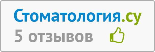 Стоматология Даша - отзывы на сайте Volgograd.Stomatologija.su